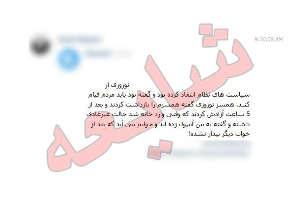 ادعای مضحک درباره مرگ هادی نوروزی+تصویر