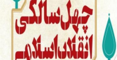 برگزاری جشن بزرگ مردمی در استان به مناسبت 40 سالگی انقلاب